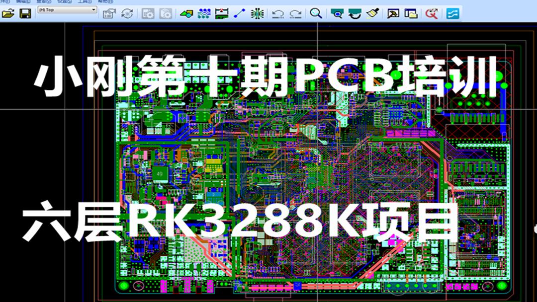 小刚第12期PCB培训