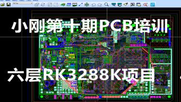 小刚第十期PCB培训
