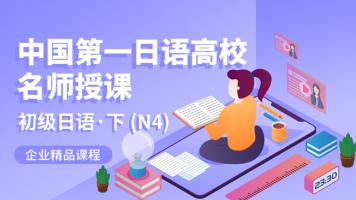 中国第一日语高校名师授课 - 日语初级下 (N4)