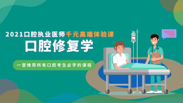 2021年口腔执业医师考试千元高端体验课-口腔修复学
