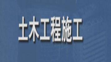 土木工程施工学(全44讲)【理工学社】