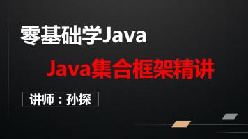 Java集合框架精讲