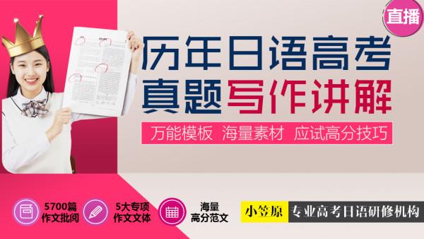 【小笠原】历年日语高考写作真题解析