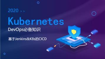 Kubernetes实战指南:基于Jenkins和k8s的CICD