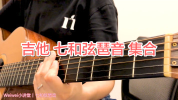 吉他·七和弦琶音
