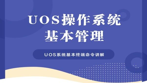 使用UOS操作系统进行系统管理