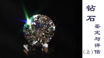 钻石鉴定与评估(上)