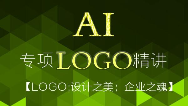AI LOGO设计:字母设计/图形设计/卡通设计/汉字设计/各行业LOGO