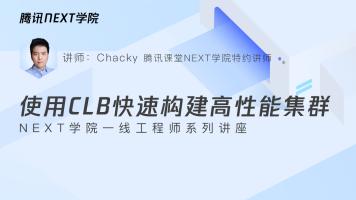 【NEXT公开课】使用CLB快速构建高性能集群