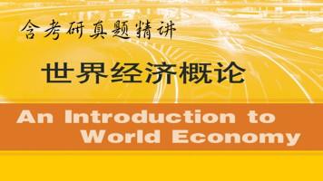 世界经济概论-经济与管理应用型本科规划教材