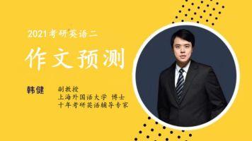 考研英语二作文预测-2021管理类联考-研定教育韩健