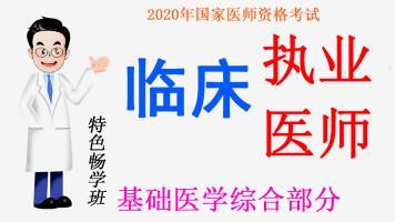 2020年医学资格考试临床执业医师基础医学综合部分
