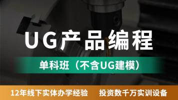 ug产品编程单科班(鼎典教育)