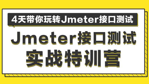 软件测试-Jmeter接口测试实战特训营-4天带你玩转Jmeter接口测试