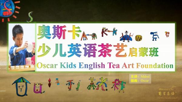 少儿英语辅导课程,奥斯卡少儿英语茶艺启蒙班长期班