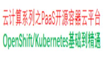 云计算系列之PaaS开源容器云平台OpenShift/Kubernetes基础到精通