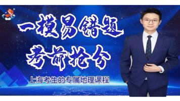 【一模备考】上海等级考一模易错题