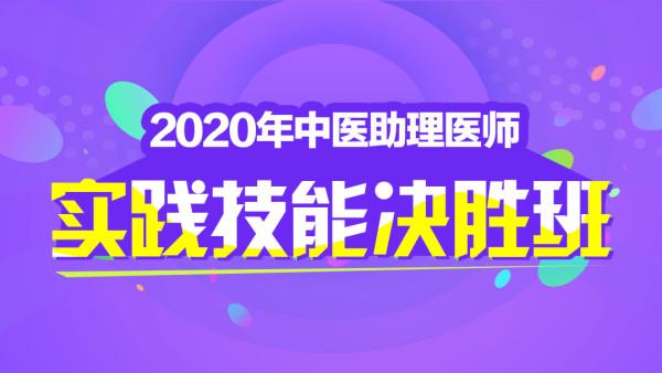 2020年中医助理医师-实践技能决胜班