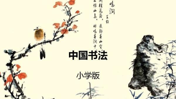 小学语文-写好楷体字全集(硬笔书法)