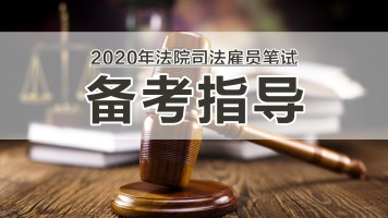 2020年法院司法雇员笔试备考指导