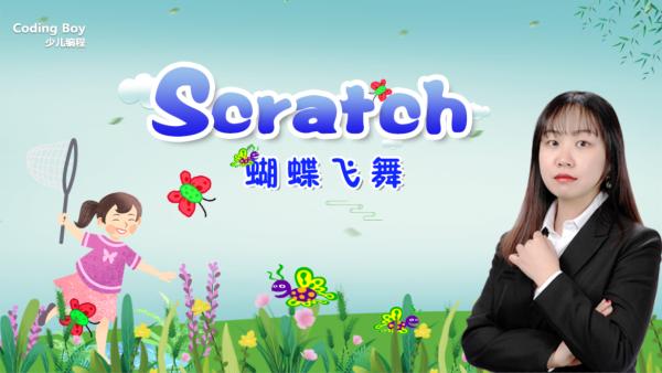 初识Scratch——蝴蝶飞舞
