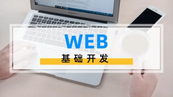 Web前端-全栈工程师