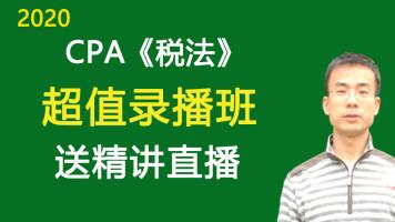 【2020CPA税法超值班】注册会计师 注会 初级会计中级会计