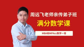 MBA和MPAcc数学一哥 周远飞老师亲传弟子班满分数学课