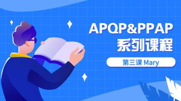 APQP、PPAP系列课程:第三课