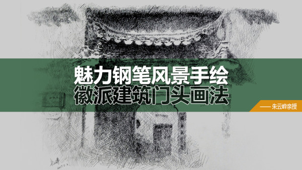 魅力钢笔风景手绘—徽派建筑门头【重彩堂教育】
