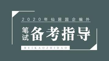 2020年仙居国企编外笔试备考指导