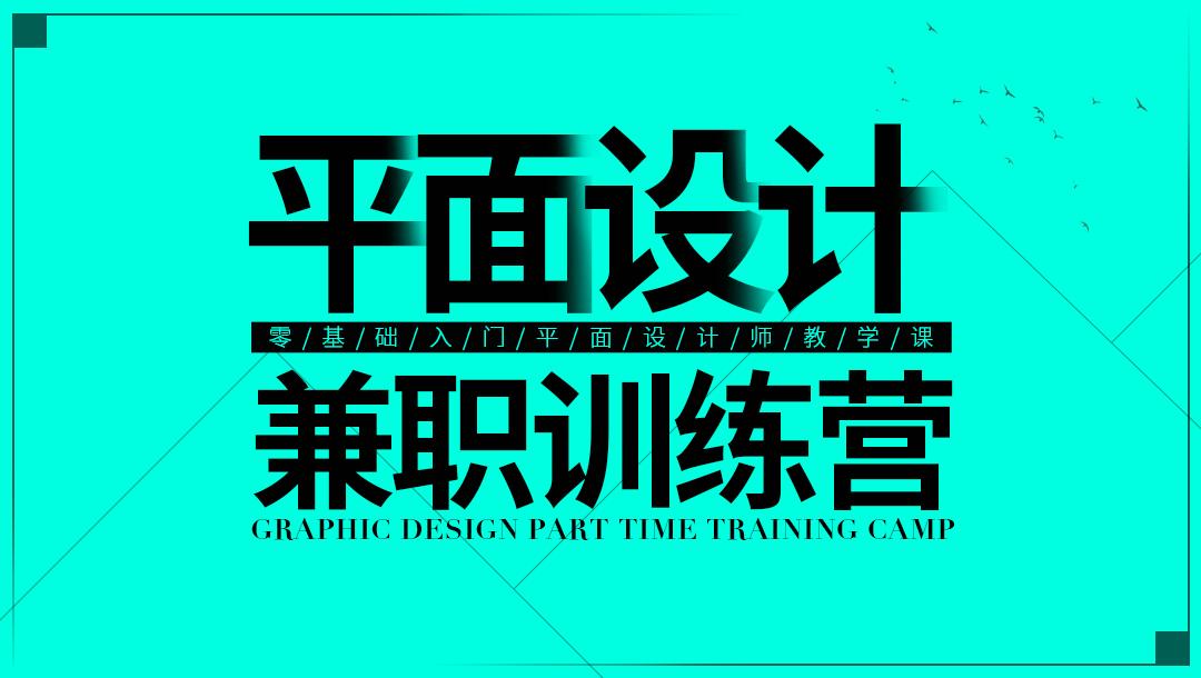PS/AI/C4d/cdr/平面设计/电商/淘宝美工【六星教育】