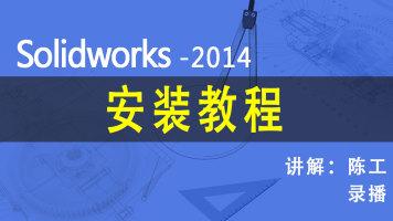 solidworks2014软件安装教程【陈工视频】