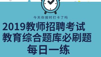 2019教师招聘考试教育综合题库必刷题