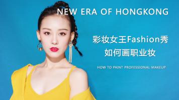 零基础学化妆教程,教你如何画职业妆,从零开始详细讲解化妆步骤
