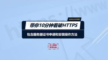 带你十分钟看透HTTPS运行机制(含证书申请和安装资料)