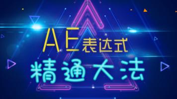 AE表达式精通大法