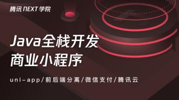 【NEXT学院】Java全栈开发商业小程序