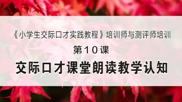 【第10课】交际口才课堂朗读教学认知