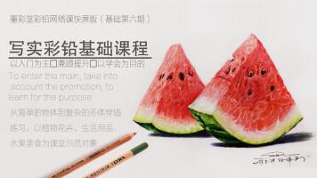 写实彩铅基础课程—西瓜快屏版【重彩堂教育】