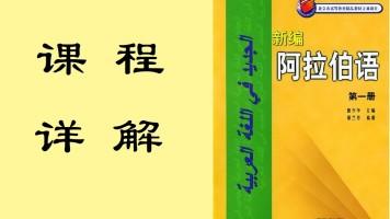 基础阿拉伯语北外版第一册