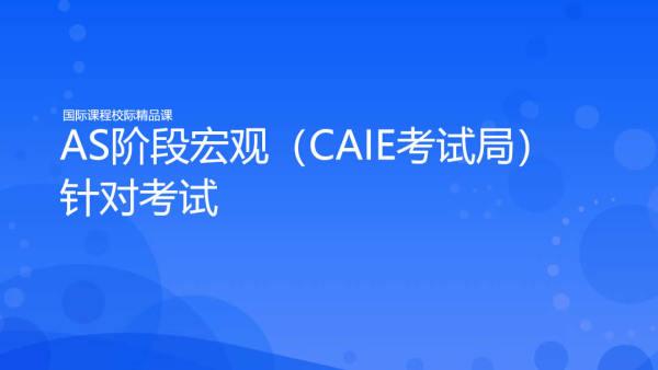AS阶段宏观(CAIE考试局)针对考试