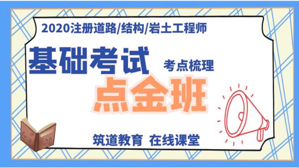 【筑道教育】2020年注册道路/结构/岩土工程师基础考试考前点金班