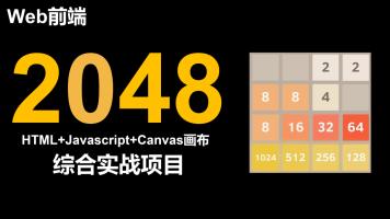 综合项目:2048 小游戏 -web前端HTML+JS+canvas 【红点工场】