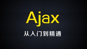 尚硅谷Ajax全套视频教程
