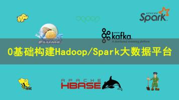 0基础构建Hadoop/Spark大数据平台【大讲台】