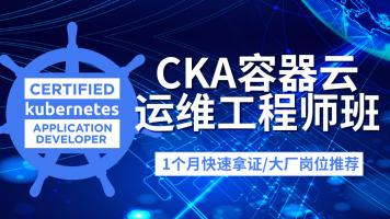 【丹鱼学院】Kubernetes/K8s CKA 运维架构师认证班 实战真题讲解