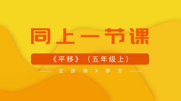 王彦伟丨李方-五年级上《平移》