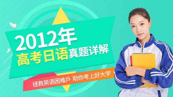 2012高考日语真题详解