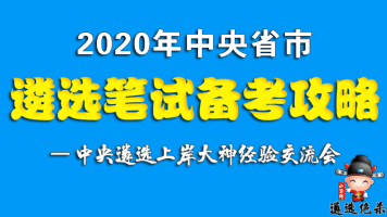 2020年中央遴选备考之部委上岸大神交流课(小军师遴选)